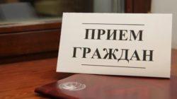 8 сентября 2017 года состоится единый день приема граждан в Пензенской области.