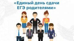 Кузнецк присоединится к Всероссийской акции «Единый день сдачи ЕГЭ родителями»